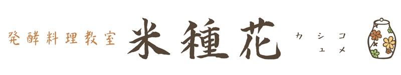 発酵とつながる 米種花~コメシュカ~